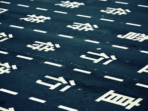 Get in Lane: Road signs in downtown Shanghai, China